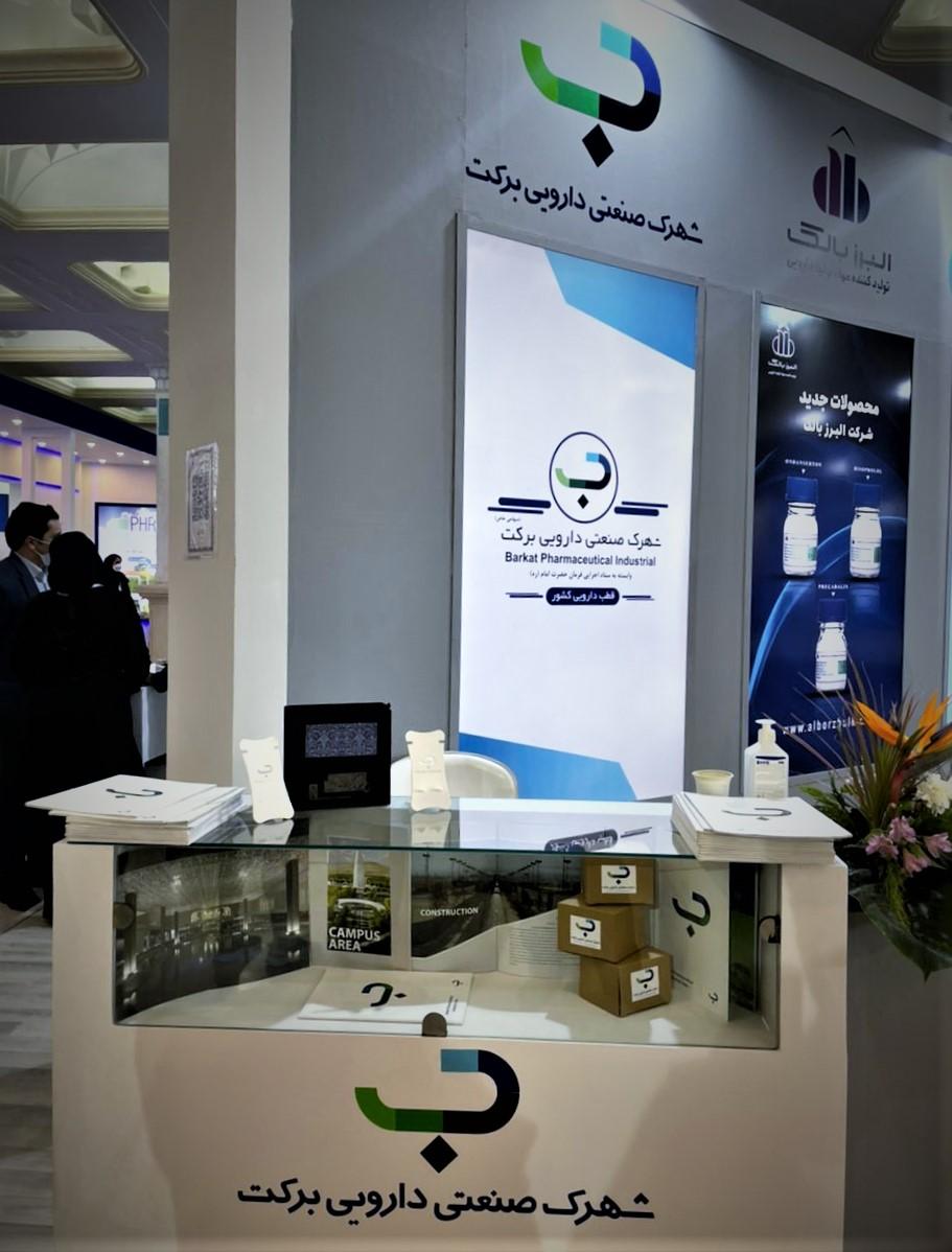 شهرک صنعتی دارویی برکت در ششمین نمایشگاه بین المللی ایران فارما